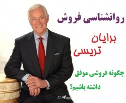 brian_tracy_pic