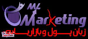 زبان پول و بازاریابی